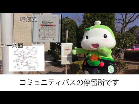 菊川市のコミュニティバス
