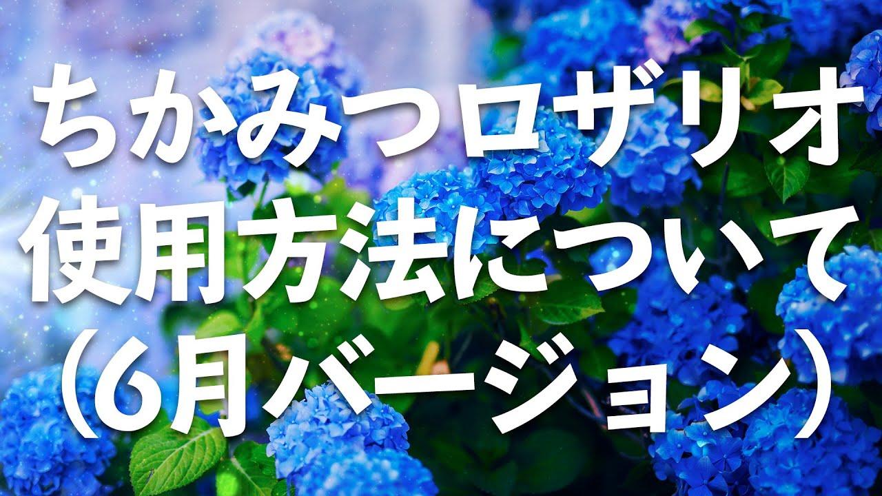 No.59 ちかみつロザリオ 使用方法について(6月バージョン)