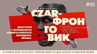 Царь-Геймер #51: байки из склепа Общероссийского Народного Фронта