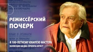 Юрий Любимов. Суф(ф)ле