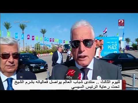 محافظ جنوب سيناء: منتدى شباب العالم نجح قبل أن يبدأ