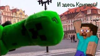 Майнкрафт путешествия. Адриан, Стив и Криперы в Праге. Игрушки Майнкрафт на МайКрафтРу