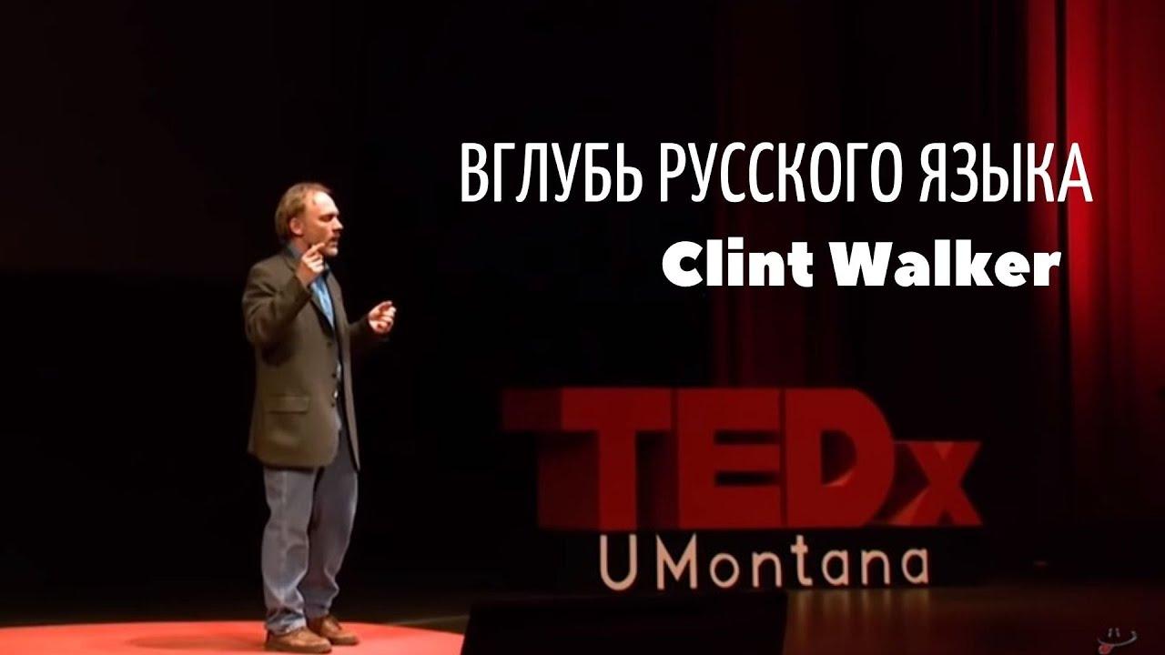 Русский язык глазами иностранца | TED talks | Озвучил Влад Ворчун