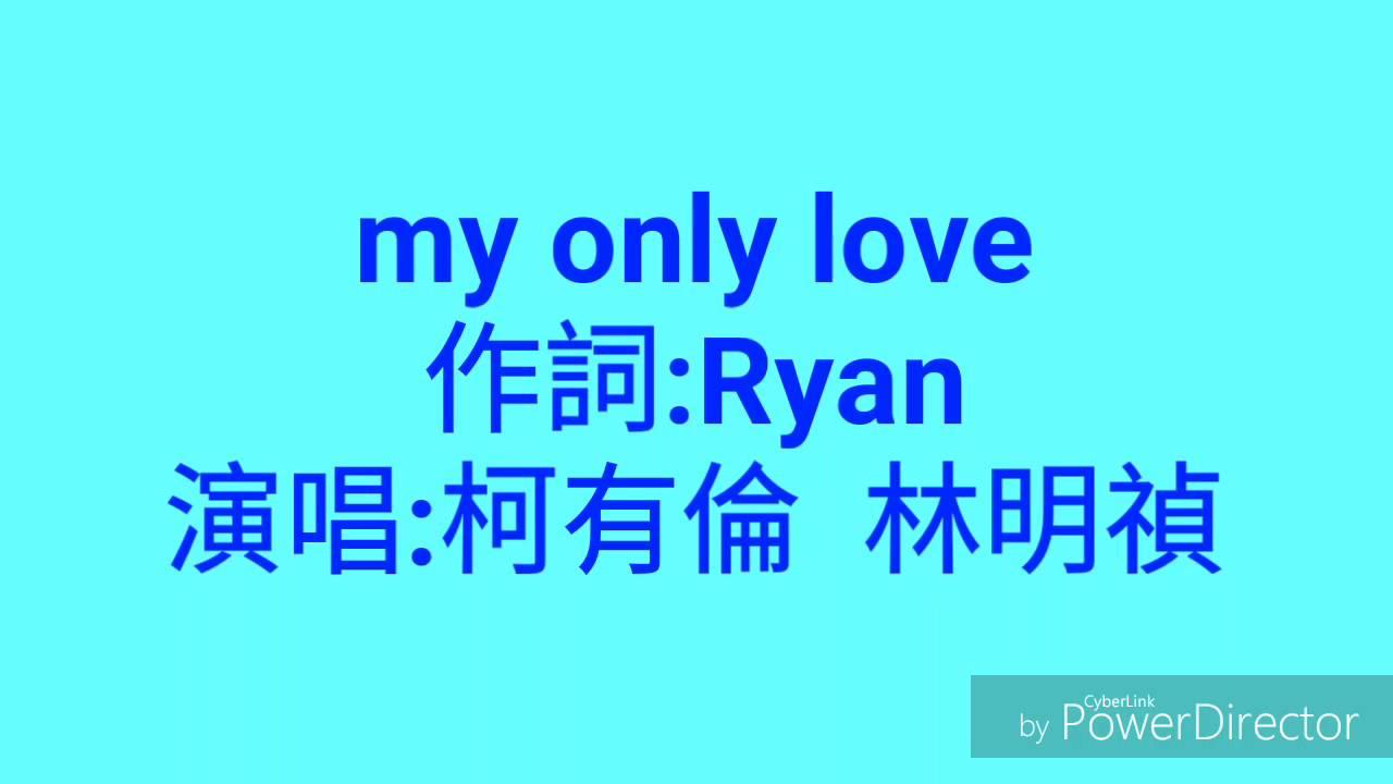 My only love 歌詞版 - YouTube