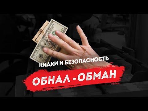 Обнал: мошенничество, кидки и безопасность