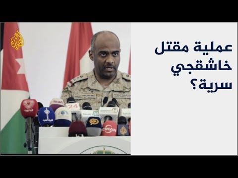 عملية مقتل خاشقجي.. هل كانت فعلا سرية؟  - نشر قبل 4 ساعة