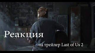 Реакция людей на трейлер игры  Last of Us 2 | #1