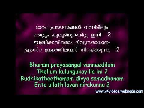 Asadhyamayenikkonnumilla Malayalam Christian Song with Lyrics HD
