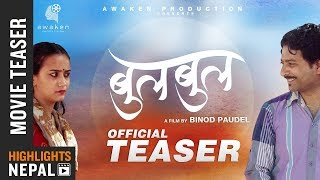BULBUL | New Nepali Movie Teaser 2018/2075 | Swastima Khadka, Mukun Bhusal