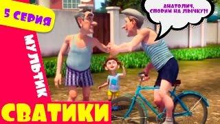 Сватики   5 серия   новый мультфильм по мотивам сериала Сваты  Домик в деревне Кучугуры мультик