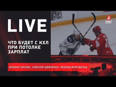 Новые обмены СКА / КХЛ при потолке зарплат / Live Зислиса, Шевченко и Вайсфельда