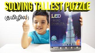 Worlds Tallest Puzzle தமிழில் Burj Khalifa 3d Puzzle Mama Mapla Cubic Fun