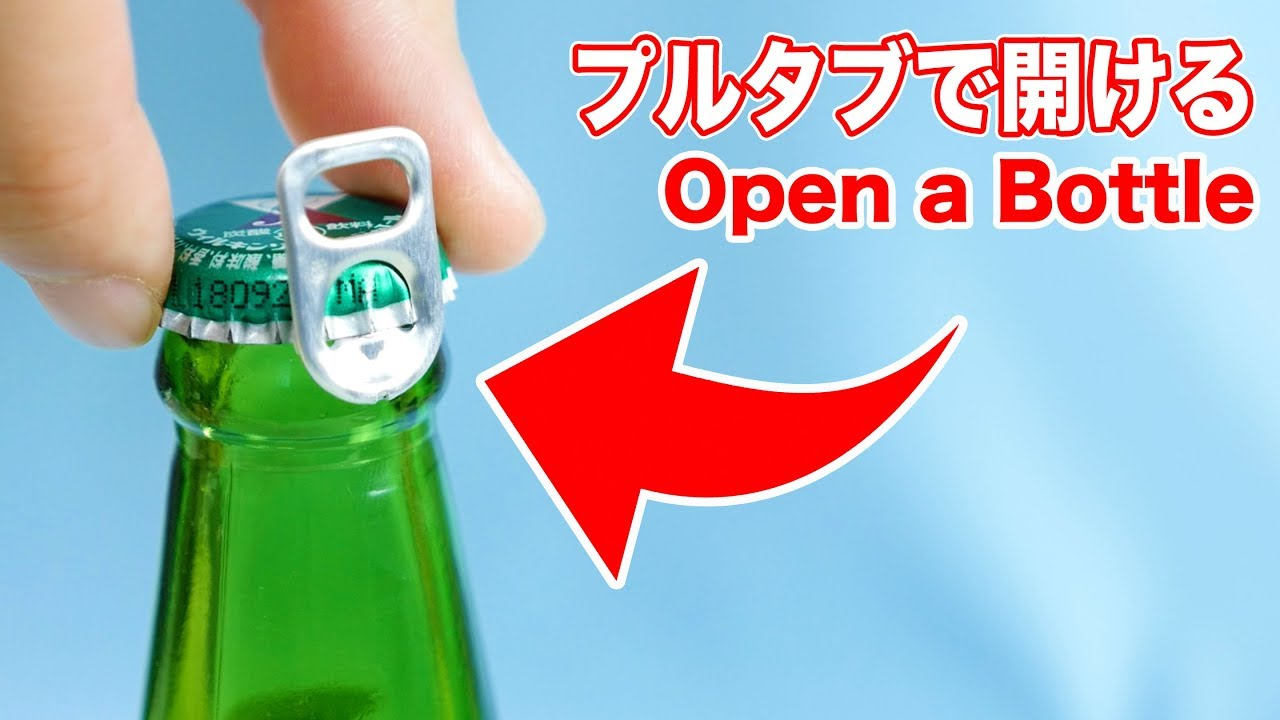 かない 瓶 方法 あ 開ける 蓋 の を