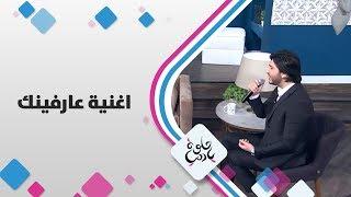 محمد فضل شاكر - اغنية عارفينك