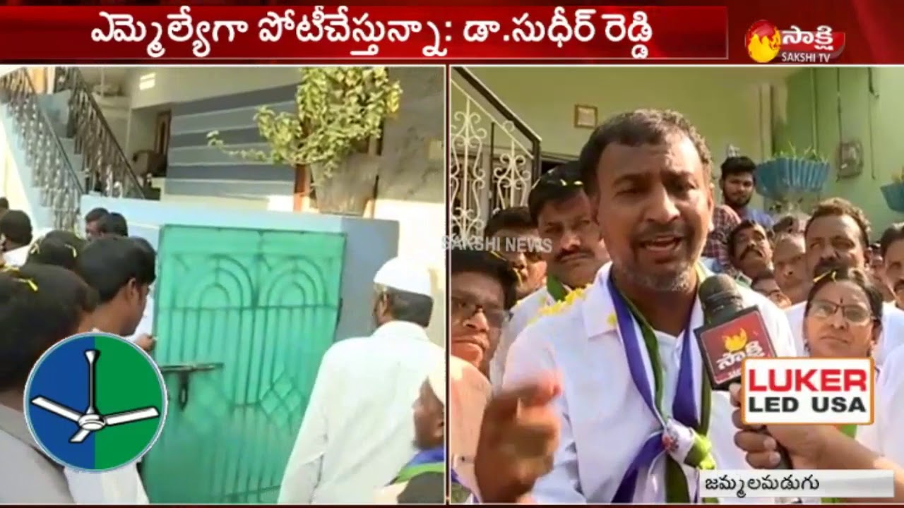YSRCP Jammalamadugu MLA Candidate Sudheer Reddy Face to Face Over Files  Nomination