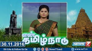 En Tamil Nadu News 30-11-2016 – News7 Tamil News