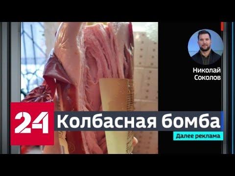 Взрыв батона колбасы прославил тульскую семью - Россия 24