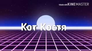 Интро для канала Кот Костя