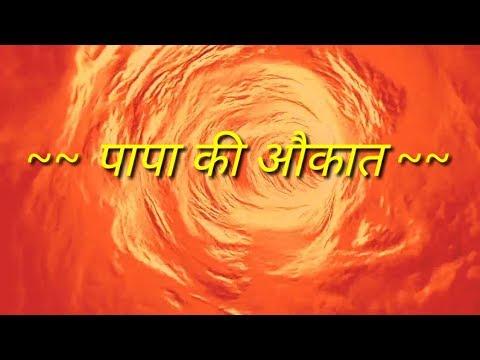 पापा की औकात   Suvichar   सुविचार   Anmol vachan   अनमोल वचन