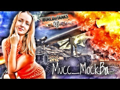 WOT купила оперативку 16GB// Снимаю звезды // Mucc_MockBa World of Tanks