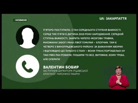 ДТП на Іршавщині: всі п'ятеро травмованих залишаються в лікарні