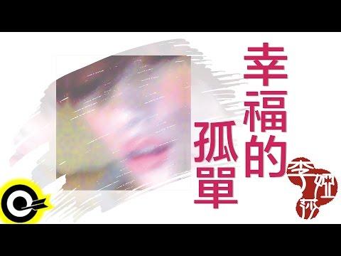 李婭莎 Sasha Li 【幸福的孤單 The Loneliness of The Happiness】三立「珍珠人生 Life Of Pearl」插曲 Official Lyric Video