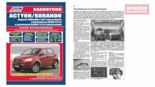 Інструкція / Керівництво SsangYong Actyon / Korando. Моделі 2WD&4WD з 2011 р.