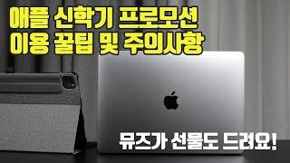 맥북, 아이패드 할인 구입 방법! 최저가 구입! 뮤즈가…