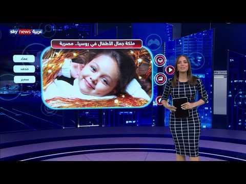 ملكة جمال الأطفال في روسيا.. مصرية #منصات  - 17:00-2020 / 1 / 20