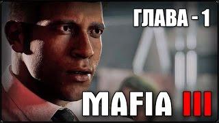ЛИНКОЛЬН КЛЭЙ - MAFIA III #1 ПРОХОЖДЕНИЕ
