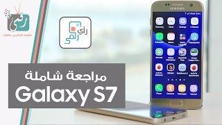 جالكسي اس 7 | Galaxy S7 | مراجعة شاملة