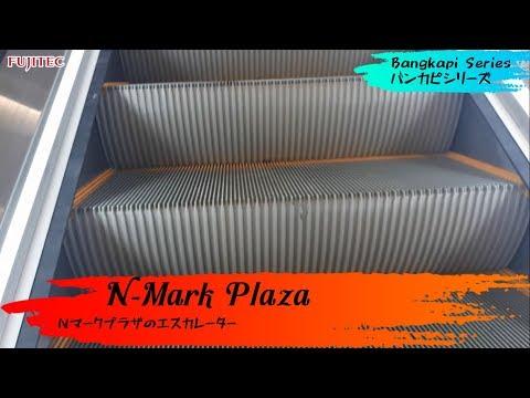 2017 Fujitec Escalators @ N-Mark Plaza, Bangkapi in Bangkok, Thailand