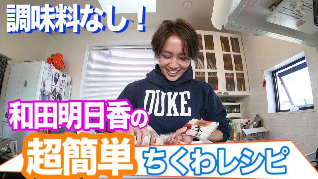 キッチン 和田 明日香