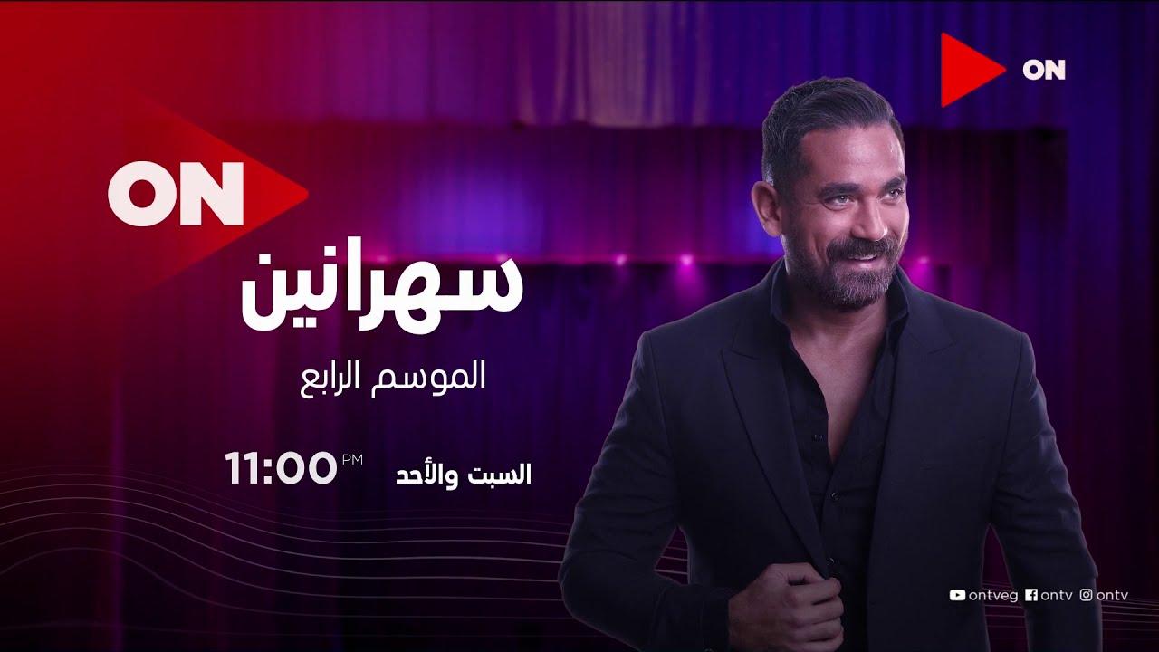استنونا السبت والأحد..  #بشرى وخالد الصاوي مع #أمير_كرارة في برنامج #سهرانين الساعة 11 مساء على #ON  - نشر قبل 16 ساعة