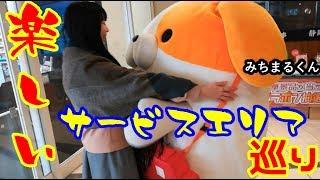 【神奈川→愛知】楽しいサービスエリア巡り