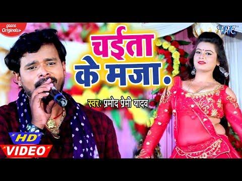 #Pramod Premi Yadav का रसदार चईता #VIDEO SONG 2021   चईता के मजा   Bhojpuri Chaita Geet