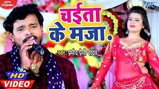#Pramod Premi Yadav का रसदार चईता #VIDEO SONG 2020   चईता के मजा   Bhojpuri Chaita Geet