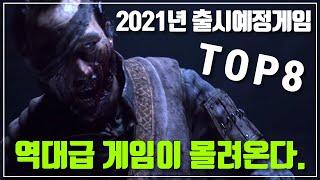 2021년 출시게임 모바일게임 PC게임 TOP 8(블레이드앤소울2, 붉은사막, 디아블로 4 등등)