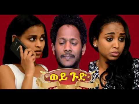 Wey Gud ወይ ጉድ New Eritrean Movie Trailer 2018 thumbnail