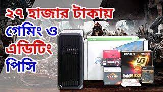 27K Gaming & Editing PC Offer BD 🔥 Ryzen 3 , Gigabyte B450 , 128 GB SSD & 1 TB - Mehedi 360