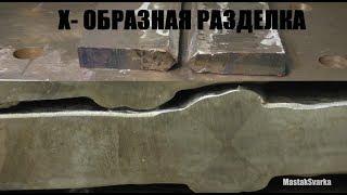 Как правильно варить толстый металл