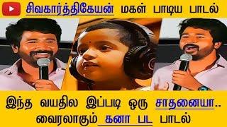 Sivakarthikeyan Daughter Singing Song Kana Movie Goes Viral - Vayadi Petha Pulla Song