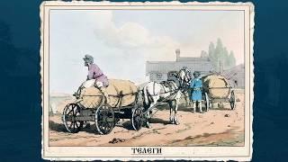 Джон Огастес Аткинсон  (1775-1830) Транспорт на Руси