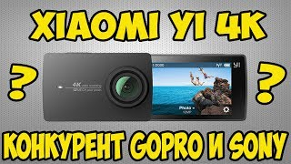 Обзор, распаковка и первые впечатления Action камеры Xiaomi YI 4k