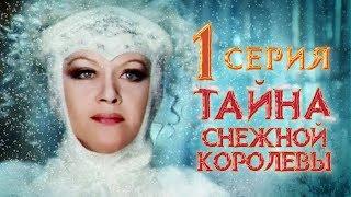 Тайна Снежной королевы. Сказка про сказку. 1 серия (1986). Детский фильм | Золотая коллекция