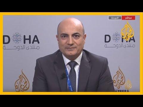 ???? نافذة من منتدى #الدوحة (2019/12/14)  - نشر قبل 2 ساعة