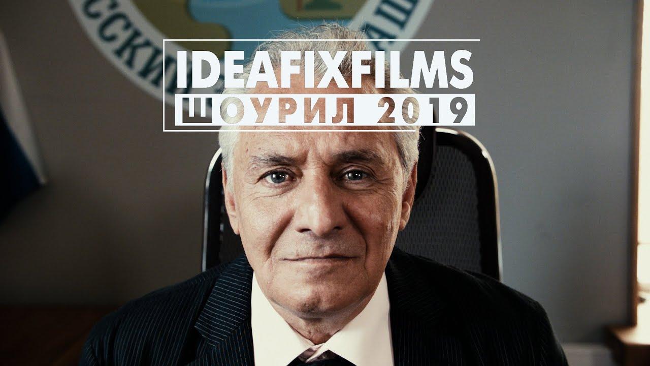 ШОУРИЛ 2019 (IDEAFIXFILMS)
