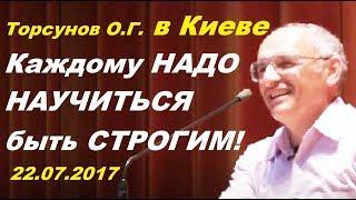 Торсунов О.Г. Каждому НАДО НАУЧИТЬСЯ быть СТРОГИМ!