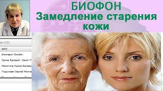 Приборы БИОМЕДИС | BIOMEDIS. Биорезонансная терапия. Биофон. Замедление старения кожи_12.07.2016(Приборы и аппараты биорезонансной терапии (брт) БИОМЕДИС | BIOMEDIS можно купить здесь: http://biomedis.ru ----------------..., 2016-07-15T15:53:26.000Z)