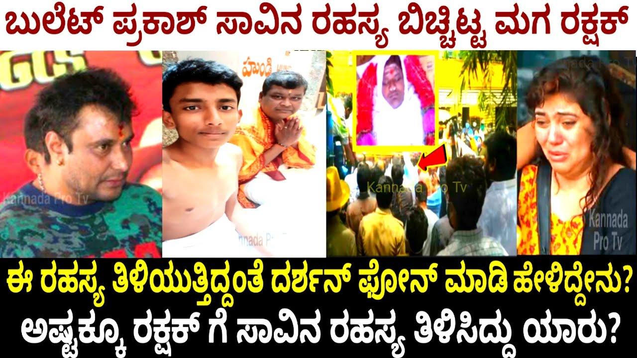 Download ಬುಲೆಟ್ ಪ್ರಕಾಶ್ ಸಾವಿನ ರಹಸ್ಯ ಬಿಚ್ಚಿಟ್ಟ ಮಗ ರಕ್ಷಕ್ | Darshan | Bullet Prakash (Kannada Pro Tv)